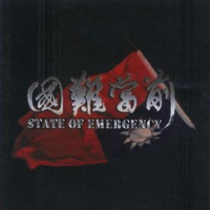 State Of Emergency - 國難當前 (State of Emergency) cover art
