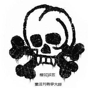 Satanic Warmaster - 瘴疠禁室 cover art