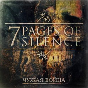 7 Pages Of Silence - Чужая война cover art
