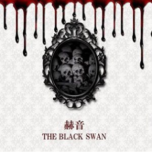 The Black Swan - 赫音 cover art