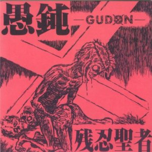 Gudon - 残忍聖者 Early Years cover art