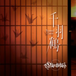 Mardelas - 千羽鶴 -Thousand Cranes- cover art