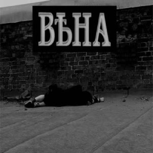 Вѣна - Raw demo cover art