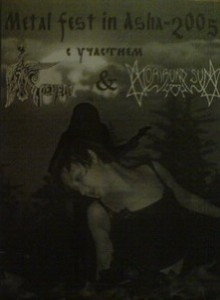 Кречет - Metal Fest in Asha-2005 cover art