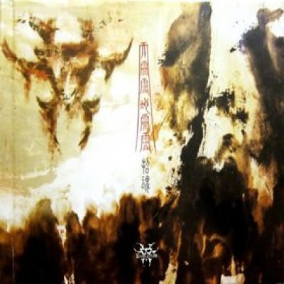 Evocation - 天靈靈 地靈靈 cover art