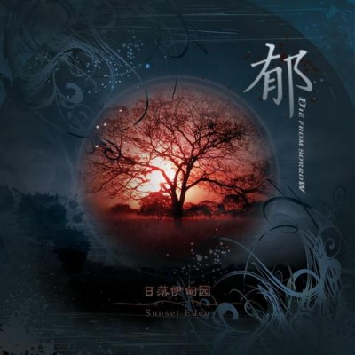 Die From Sorrow - 日落伊甸园 (Sunset Eden) cover art