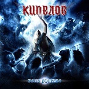 http://www.metalkingdom.net/album/cover/d11/34858_kipelov_zhit_vopreki.jpg