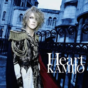 Kamijo - Heart cover art