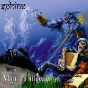 Sphinx - Mar de Dioses cover art