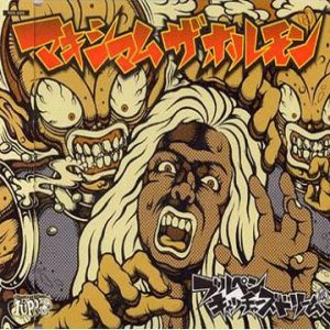 Maximum the Hormone - Bullpen Catcher's Dream cover art
