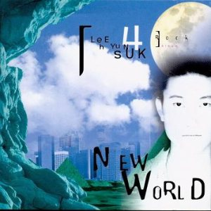 이현석 - New World cover art