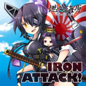 Iron Attack! - 燃ゆる海原 ~Sail Up~ cover art