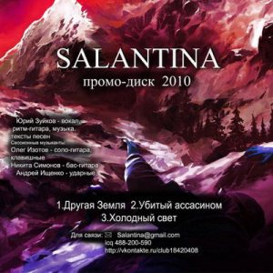 Salantina - Promo-Disc cover art