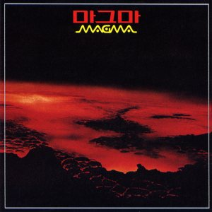 Magma - Magma cover art