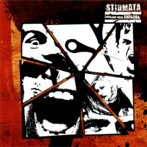 Stigmata - More Than Love cover art