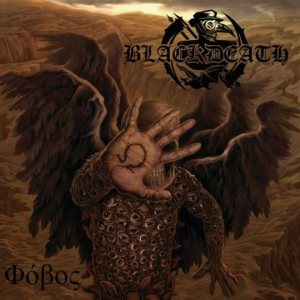 Blackdeath - Φόβος (Phobos) cover art