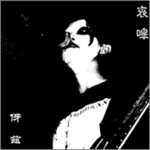 Ululate - 伢兹 (Ya Zi) cover art