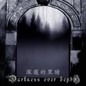 Darkness Over Depth - Darkness Over Depth cover art