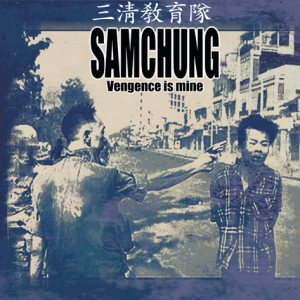 Samchung - Vengeance Is Mine cover art