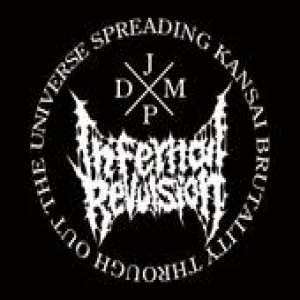 Infernal Revulsion - Promo 2008 cover art