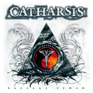 Catharsis - Баллада Земли cover art
