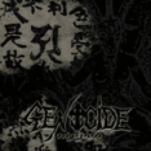 Genocide - The Ritual Day cover art