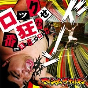 Maximum the Hormone - Rock Bankurawase/Minoreba Rock cover art
