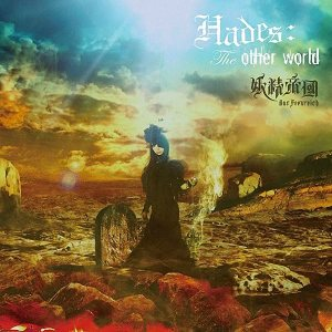 Yousei Teikoku - Hades: the Other World cover art