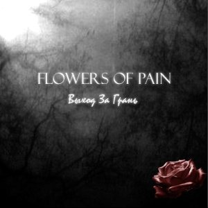 Flowers of Pain - Выход за грань cover art