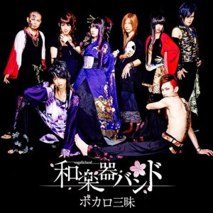Wagakki Band - VOCALO Zanmai cover art