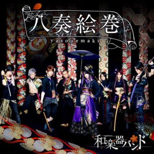 Wagakki Band - Yasou Emaki cover art