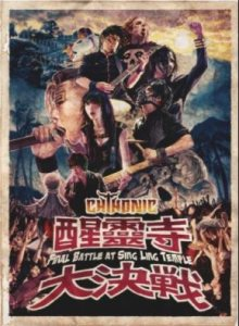 Chthonic - Final Battle at Sing Ling Temple cover art