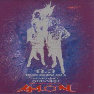 Aion - Fatalism cover art