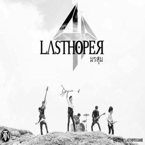 Lasthoper - มรสุม (The Crisis) cover art