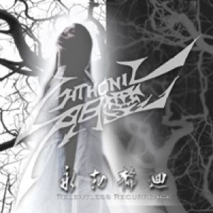 Chthonic - Relentless Recurrence cover art