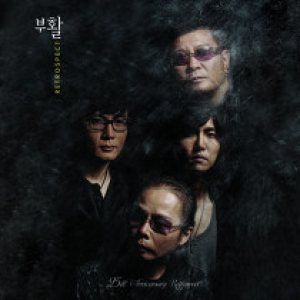 부활 - 25th Anniversay : Retrospect cover art