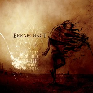 Екклесиаст - …When the Dead Boughs Will Awake From the Dreams cover art