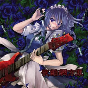 SOUTH OF HEAVEN - 東方鋼鉄夜 (Touhou Steel Night) cover art