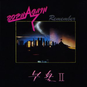 부활 (Boohwal) - Remember cover art