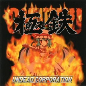 Undead Corporation - 極鉄 cover art