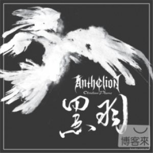 Anthelion - Obsidian Plume cover art