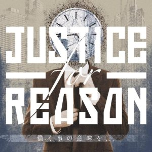Justice For Reason - 働く事の意味を... cover art