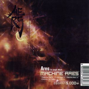 Ares - Machine Ares cover art
