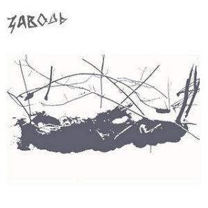 Zavod' - Demo 2009 cover art