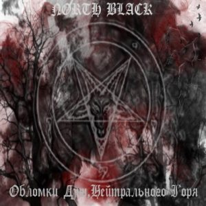 North Black - Обломки душ нейтрального горя cover art