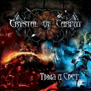 Crystal of Carpat - Тьма и Свет cover art