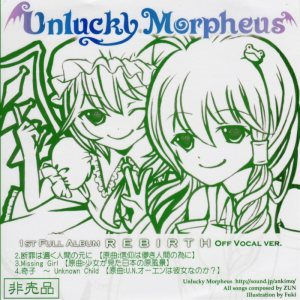 Unlucky Morpheus - Rebirth Off Vocal Ver. cover art