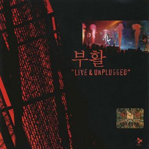 부활 - Live & Unplugged cover art