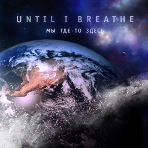 Until I Breathe - We Are There Somewhere cover art