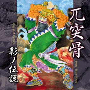 兀突骨 - 影ノ伝説 (Legend of Shadow) cover art